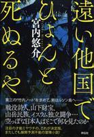 【書評】『遠い他国でひょんと死ぬるや』宮内悠介著 前代未聞の冒険小説