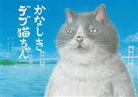 【児童書】『かなしきデブ猫ちゃん』早見和真 文、かのうかりん 絵