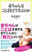 【ビジネスパーソンの必読書】『赤ちゃんはことばをどう学ぶのか』『発酵野郎!』『NOKI…