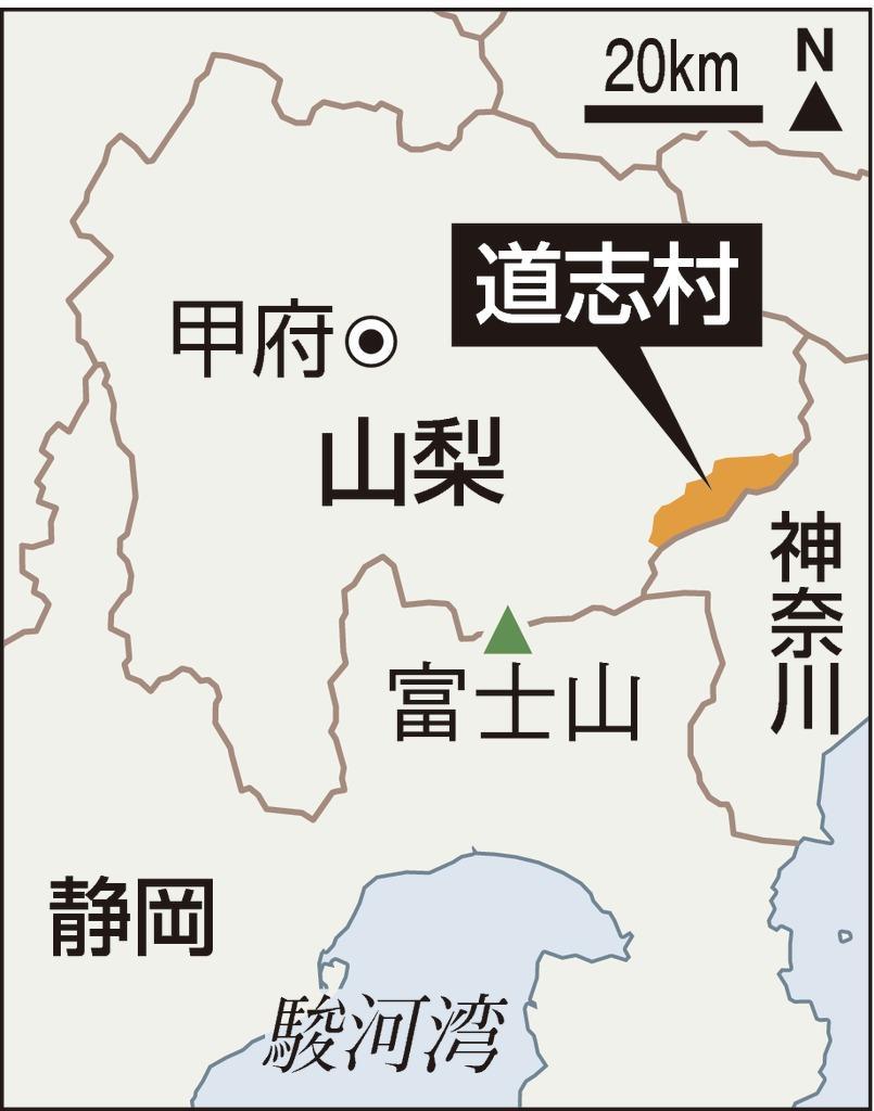 道 志村 キャンプ 不明