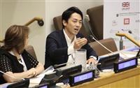小泉環境相、国連の外交デビュー 原稿読まず英語で演説 「気候変動問題はセクシーに」