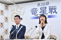 「17歳で決勝、信じられない」 連覇の一力竜星、上野女流棋聖を賞賛