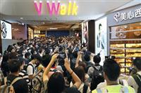 香港デモ 習近平政権、長期戦へ方針転換 「期限」の国慶節まで1週間 沈静化できず消耗待…