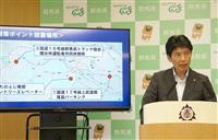 豚コレラ対策 群馬県が消毒ポイント設置 県境に3カ所