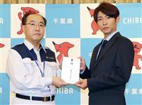 嵐が義援金6000万円 台風15号被害の千葉県に 相葉雅紀さんが県庁で目録贈呈
