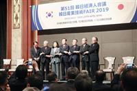 日韓経済人会議が開幕、関係修復求める声相次ぐ
