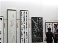 「第36回産経国際書展瀬戸内展」が開幕
