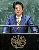 安倍首相、国連演説で拉致解決に決意 中東情勢で外交努力「変わらぬ役割」