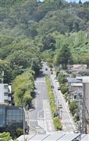 【関西の坂】(3)ケーブルカーの廃線跡は「心臓破り」の通学路