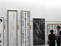 第36回産経国際書展瀬戸内展が広島県立美術館で開幕 九州・山口の書家の作品も展示
