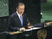 文大統領、日本名指し避け「過去への省察」強調 国連演説