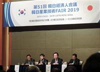 日韓経済人会議が共同声明 関係改善へ苦悩する韓国経済界