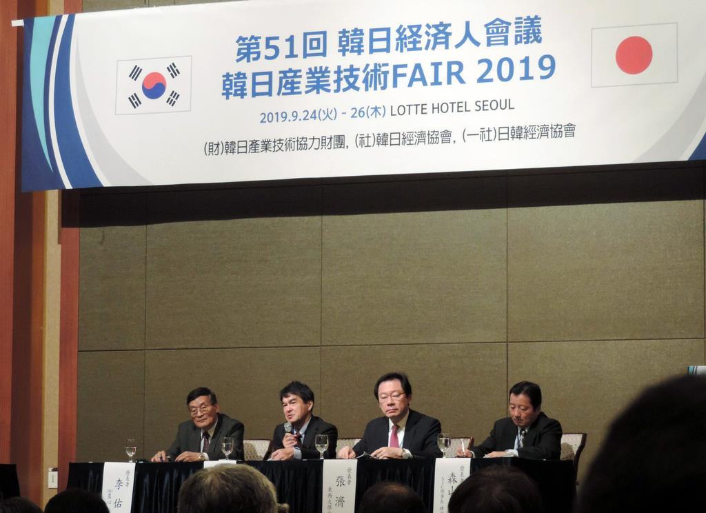 日韓経済人会議が共同声明 関係改善へ苦悩する韓国経済界 - 産経ニュース