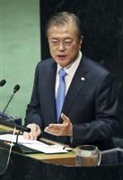 名指し、直接言及回避も対日姿勢変わらず 文氏の国連演説