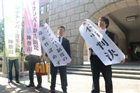 マイナンバー訴訟で原告の請求棄却 横浜地裁
