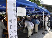【論壇時評】10月号 揺らぐ「上級国民」デモクラシー 文化部・磨井慎吾