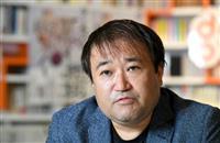 思想家・東浩紀さん新著『テーマパーク化する地球』 コミュニケーション「誤配」の可能性 …