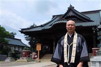 【大人の遠足】千葉・成田 佐倉宗吾の足跡たどる 死を覚悟して将軍直訴