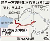 いろは坂、来月1日完全一方通行化 「第2」渋滞解消へ 誘客促進も期待