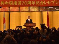 中国建国70年祝賀レセプションを都内で開催 「日中ともに歴史のスタートライン」