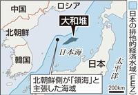 小銃で威嚇の北朝鮮公船 大和堆で「領海」主張し退去要求