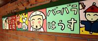 輝く「じいじ」と「ばあば」 愛知県の旧足助町