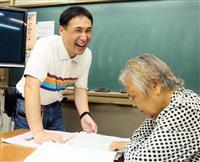【夜間中学はいま】(13)漢字知らず履歴書も書けなかった 48歳、今が本当の自分