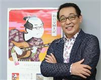"""【一聞百見】歌手、さだまさしさん「日本人の""""もてなしの心""""を歌で共有したい」"""