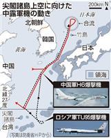 中露、尖閣侵犯寸前 7月 爆撃機、竹島から編隊
