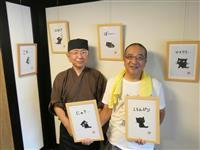 猫イラスト見に来てニャ イラストレーター・三原さん作 洲本うどん・甘味「縁」で展示