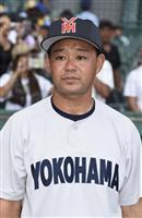 横浜高、野球部監督ら解任 部長も、暴言など認める