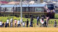 両陛下、国体で茨城へ 「お召し列車」に即位後初のご乗車