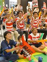 【ラグビーW杯】中谷元・議連会長「運ではなく実力」「サムライ精神発揮」