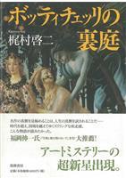 【書評】『ボッティチェッリの裏庭』梶村啓二著
