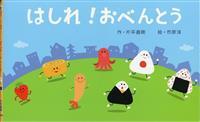【児童書】『はしれ! おべんとう』片平直樹作、市原淳絵