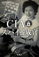【書評】『CIAスパイ養成官 キヨ・ヤマダの対日工作』山田敏弘著