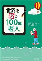 【書評】『世界を救う100歳老人』ヨナス・ヨナソン著、中村久里子訳 でたらめ健在の冒険…