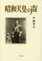 【書評】『昭和天皇の声』中路啓太著 令和の日本人と重なる物語