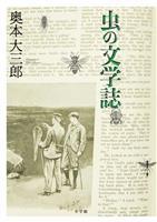 【書評】『虫の文学誌』奥本大三郎著
