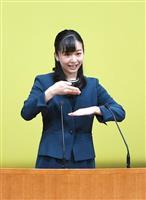 佳子さま、手話であいさつ 鳥取、高校生の全国大会