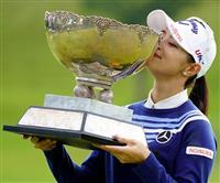 23歳・柏原が初優勝、渋野は22位 ダンロップ女子ゴルフ