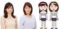 永島&久慈アナ「ちびまる子ちゃん」登場 B.B.クィーンズ、ももクロも