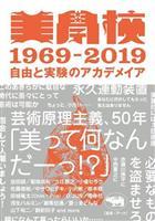 「美学校」50年の歩み 記録集を出版