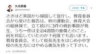 「やめる勇気」悩む現場 組み体操事故、神戸で相次ぐ
