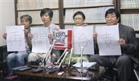 「表現の不自由展」の再開合意 10月6~8日で協議