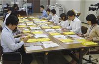 最後のセンター試験、出願始まる 初日は1万9469人