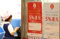 「キャッシュレス還元」各店舗の判断に 東京・十条銀座商店街