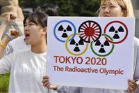 韓国与党の放射性物質マップ、データ改竄か 五輪会場周辺
