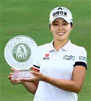 横峯さくら、今季自己最高4位 ホ・ミジョンVの米女子ゴルフ
