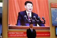 【中国ウオッチ】落第なら記者証剥奪 中国が習近平氏への「忠誠心」テスト